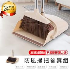 【防風掃把畚箕組】把 掃帚 畚斗 簸箕 拖把 好神拖 大掃除
