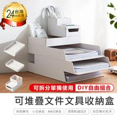 【可堆疊文件文具收納盒-三件組】筆筒 文具收納 文件盒 可堆疊 DIY收納盒 桌面收納