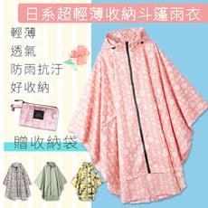 【日系超輕薄收納斗篷雨衣】防風雨衣 機車雨衣 反光雨衣 斗篷式雨衣 摩托車雨衣