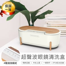 【超聲波清洗盒】眼鏡清洗機 飾品清潔機 手錶清洗 電動清潔機 清洗器 超音波清潔機 洗眼鏡機