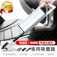 【車用吸塵器-無線款】無線吸塵器 乾濕兩用吸塵器 手持吸塵器 充電吸塵器 塵螨吸塵器 除蟎機