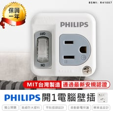 【台灣製造 PHILIPS 1開1電腦壁插】壁插 分接插座 延長線 充電頭 充電座 節能壁插