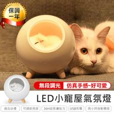 【小寵屋氣氛燈】小夜燈 擺飾燈 裝飾燈 床頭燈 節能燈 造型燈 貓咪小夜燈