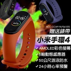 【小米手環4】小米手錶 智慧手錶 智慧手環 運動手環 小米4