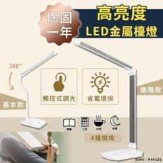 【高質感LED金屬檯燈-基本款】床頭燈 護眼燈 小夜燈 檯燈 書桌燈 立燈 燈具 LED檯燈