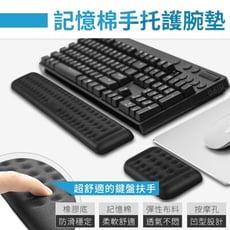 【記憶棉護腕墊-單手】減壓護腕墊 鍵盤托 鍵盤墊 滑鼠墊 護手墊 手腕墊 手托 人體工學滑鼠墊