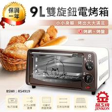 【晶工牌9L雙旋鈕電烤箱】烘焙烤箱 家用烤箱 營業用烤箱 小烤箱 一年保固