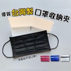 臺灣製 口罩收納夾 口罩暫存夾 可放口袋包包 重複使用 MIT【A02032】