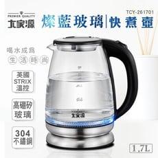 大家源1.7L燦藍玻璃快煮壺 TCY-261701