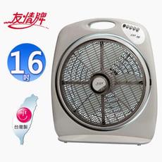 友情牌16吋手提涼風箱扇/電扇 KB-1681~台灣製