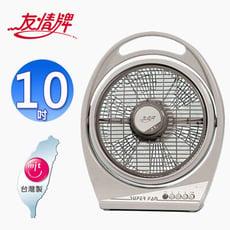 友情牌10吋手提箱扇/涼風扇/電扇 KB-1081