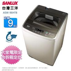SANLUX台灣三洋9KG定頻單槽洗衣機 ASW-96HTB~含拆箱定位