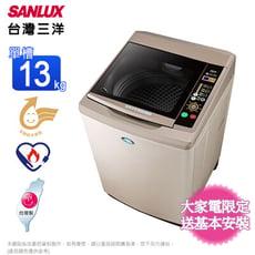 (含基本安裝)SANLUX三洋媽媽樂13Kg單槽超音波洗衣機 SW-13NS6A