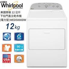 Whirlpool惠而浦12公斤下拉門直立電力乾衣機 WED5000DW~含基本安裝