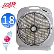 友情牌18吋手提涼風箱型扇KB-1873~台灣製
