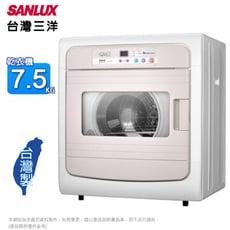 (含拆箱定位)SANLUX 台灣三洋7.5KG電子式乾衣機 SD-88U