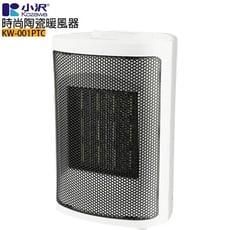 現貨~Kozawa小澤 時尚陶瓷電暖器/暖風器 KW-001PTC