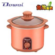 DOWAI 多偉 1.2L多功能陶瓷電燉鍋 DT-421~台灣製