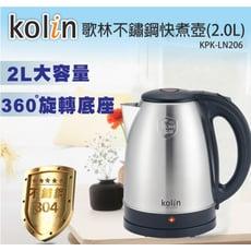 Kolin歌林 2公升不鏽鋼快煮壼/大容量 KPK-LN206