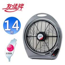 友情牌14吋手提涼風箱型扇 KB-1487~台灣製