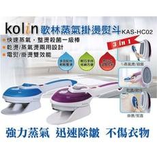 Kolin 歌林手持式蒸汽掛燙熨斗KAS-HC02(藍色)