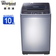 Whirlpool惠而浦10公斤直立洗衣機 WM10GN~含基本安裝+舊機回收