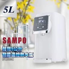 SAMPO聲寶 5L智能溫控熱水瓶 KP-L2050ML
