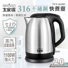 大家源2L#316不鏽鋼快煮壺 TCY-262001