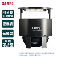 SAMPO聲寶攜帶型光觸媒強效捕蚊燈ML-WS02E(B)