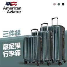 慕尼黑系列 - 超輕量碳纖紋抗刮行李箱(20+25+29吋)三件組 墨綠 出國箱 代購箱 大容量旅行