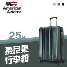 慕尼黑系列 - 超輕量碳纖紋抗刮行李箱 25吋 墨綠 出國箱 代購箱 大容量旅行 耐用 時尚高質感