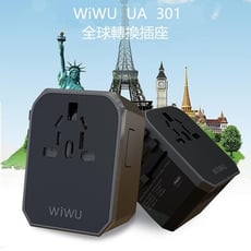 【WiWU】全球通轉換插座PD快充旅行充電器UA-301