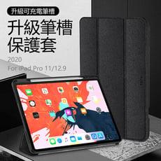 【TOTU】幕系列iPad Pro 11吋保護套(2020 二代)AA108黑色