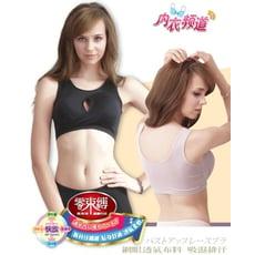 無鋼圈舒眠運動胸罩 立體圓弧剪裁托高UP設計 吸濕排汗蜂巢布素材 零束縛
