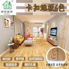 加厚耐磨PVC鎖扣卡扣木紋地板(6款)
