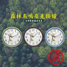 台灣製造【FUTABA 森林鳥鳴夜光掛鐘】掛鐘/時鐘/夜光/773【LD094】