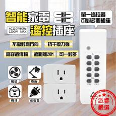 【一對一智能家電遙控插座】智能/遙控插座/家電/插座/一對一/LLP-RS11【LD185】