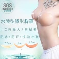 現貨 SGS水陸隱型胸罩內衣bra 3倍厚隱形胸罩、比基尼泳裝內衣胸貼bra蜜桃洋房_天然矽膠+生物