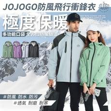 JOJOGO 防風飛行衝鋒衣-秋冬保暖外套