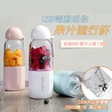 【JOJOGO】USB電動可分離式迷你行動果汁機