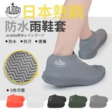 現貨【日本熱銷】JOJOGO防水雨鞋套(男款/女款/親子款)《附贈防水收納袋》