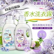 《衣麗亮白》香水洗衣精1800ml瓶裝(英國梨與小蒼蘭/ 藍風鈴)