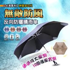 【台灣專利】神美傘四代_無敵防風反向紐西蘭傘