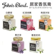 【皇家香苑】John′s Blend IG超人氣香氛 居家香氛膏