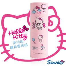 Hello Kitty多功能隨身盥洗組