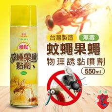 台灣製無毒物理誘黏果蠅噴劑550ML