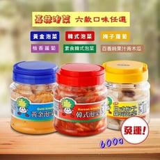【嘉赫泡菜】人氣泡菜六款口味600g免運組合  葷/素
