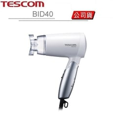 TESCOM BID40 國際電壓負離子吹風機 雙電壓 全球電壓 輕量旅行專用
