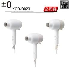 ±0 正負零 XCD-D020 國際電壓負離子吹風機 負離子 自動切換國際電壓 公司