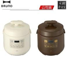BRUNO 多功能 壓力電子鍋 壓力鍋 燉 煮 電鍋 飯鍋 BOE058 群光公司貨